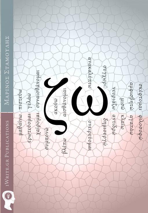 Εξώφυλλο, ζω, Εκδόσεις iWrite