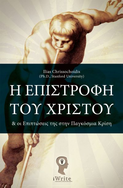 Εξώφυλλο, Η Επιστροφή του Χριστού, Εκδόσεις iWrite