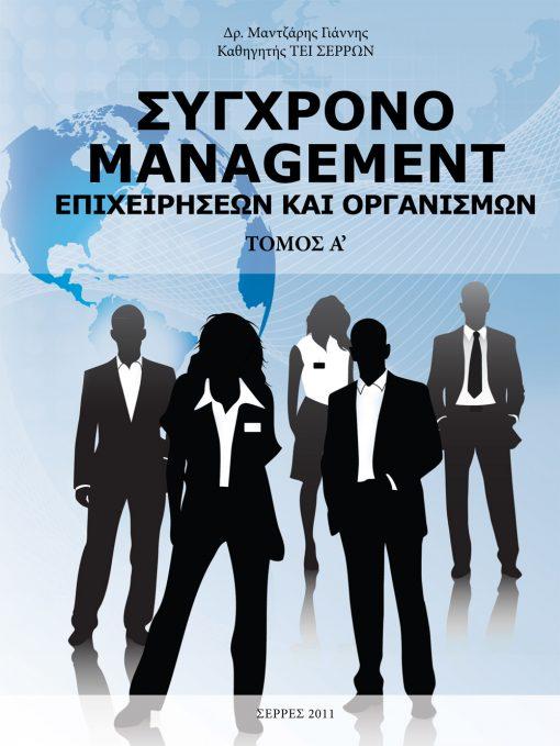 Εξώφυλλο, Σύγχρονο Management, Εκδόσεις iWrite