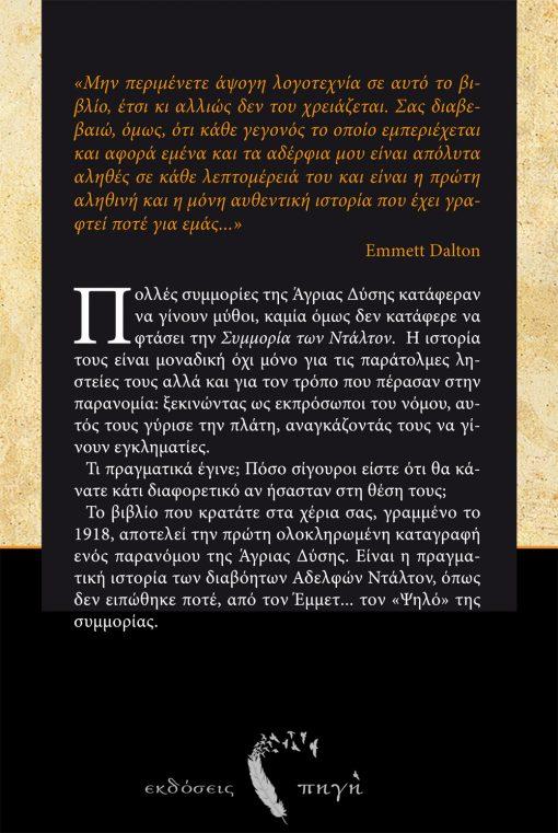 Οπισθόφυλλο, Οι Αδελφοί Ντάλτον, Πρότυπες Εκδόσεις Πηγή