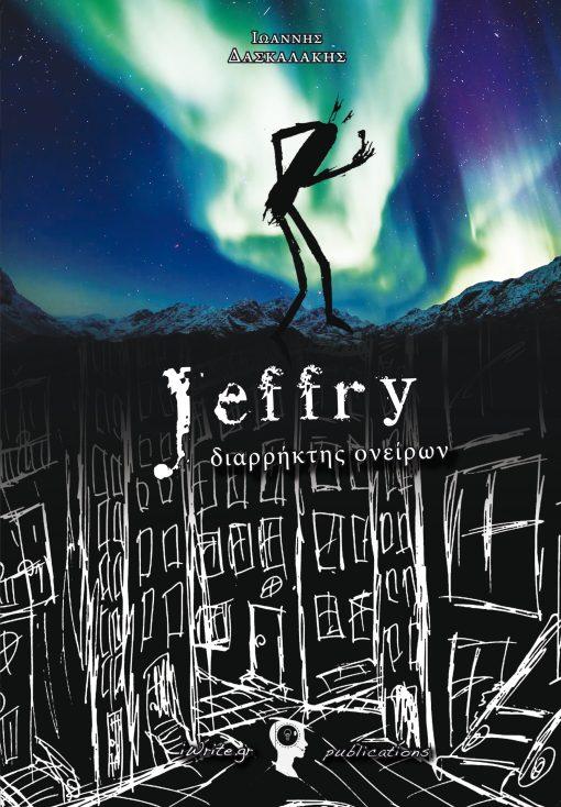 Εξώφυλλο, Jeffry, Εκδόσεις iWrite