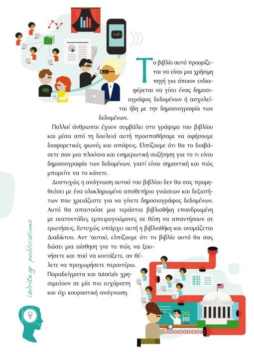 Οπισθόφυλλο, The Data Journalism Handbook, Εκδόσεις iWrite