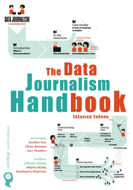 Εξώφυλλο, The Data Journalism Handbook, Εκδόσεις iWrite