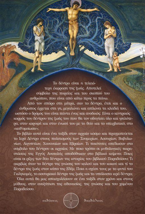 Οπισθόφυλλο, Το πρόβλημα της Ιστορικότητας του Ιησού, Εκδόσεις Δαιδάλεος
