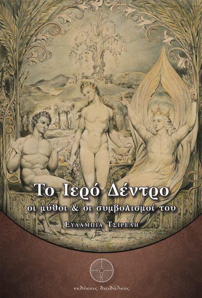 Εξώφυλλο, Το Ιερό Δέντρο, Εκδόσεις Δαιδάλεος