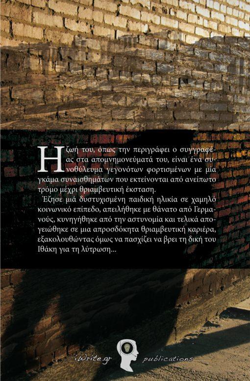 Οπισθόφυλλο, Γυρεύοντας τη ευτυχία, Εκδόσεις iWrite