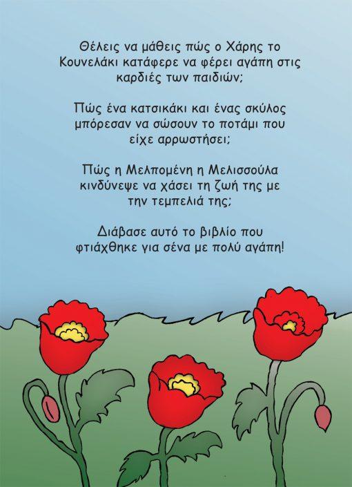 Οπισθόφυλλο, Δώσε Αγάπη, Εκδόσεις iWrite