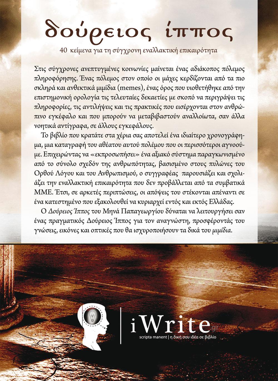 Οπισθόφυλλο, Δούρειος Ίππος, Εκδόσεις iWrite