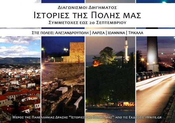 """""""Ιστορίες του Τόπου μας"""" – Διαγωνισμοί Διηγήματος σε Ελληνικές Πόλεις & Περιοχές 2013-2014"""