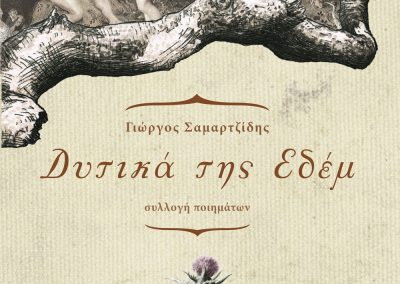 «Δυτικά της Εδέμ», Γιώργος Σαμαρτζίδης @ Ζώγια Καφέ, Θεσσαλονίκη (21 Ιανουαρίου)