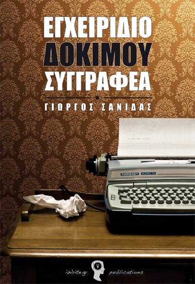 Εξώφυλλο, Εγχειρίδιο Δόκιμου Συγγραφέα, Εκδόσεις iWrite
