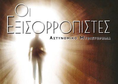 """""""Οι Εξισορροπιστές"""", Κώστας Παύλου @ Hotel Olympic, Ιωάννινα (12 Ιανουαρίου)"""