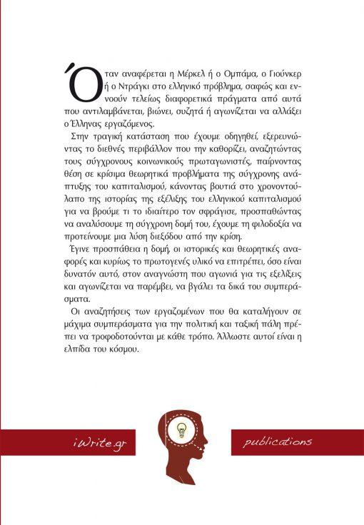 Οπισθόφυλλο, Το Ελληνικό Πρόβλημα, Εκδόσεις iWrite