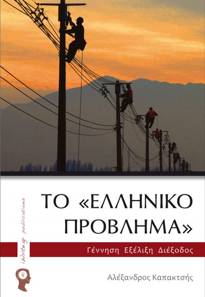 Εξώφυλλο, Το Ελληνικό Πρόβλημα, Εκδόσεις iWrite