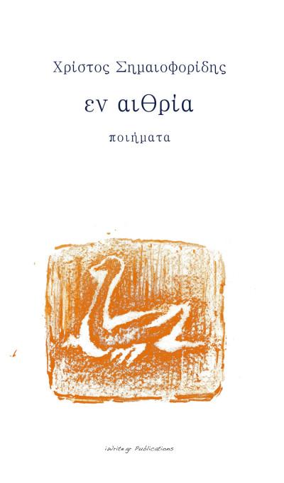 Εξώφυλλο, Εν αιθρία, Εκδόσεις iWrite