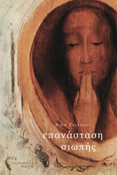 Εξώφυλλο, Επανάσταση Σιωπής, Εκδόσεις Πηγή