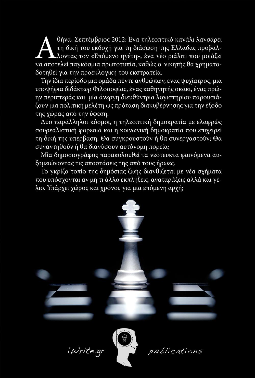 Οπισθόφυλλο, Ο Επόμενος Ηγέτης, Εκδόσεις iWrite