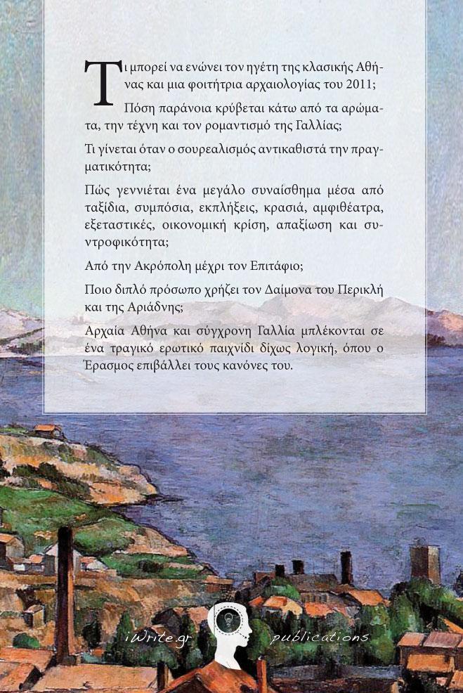 Οπισθόφυλλο, Erasmus, Ο Μίτος του Περικλή, Εκδόσεις iWrite