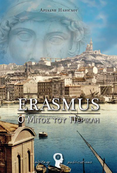 Εξώφυλλο, Erasmus, Ο Μίτος του Περικλή, Εκδόσεις iWrite