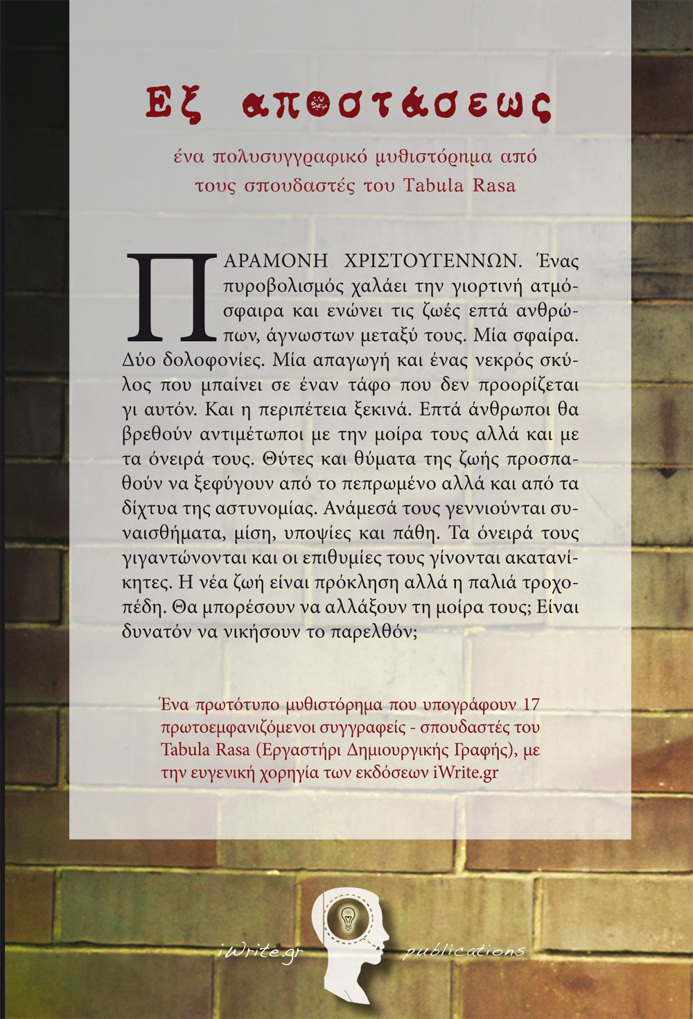 Οπισθόφυλλο, Εξ αποστάσεως, Εκδόσεις iWrite