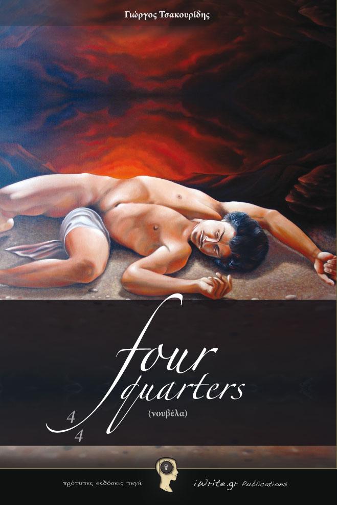 Εξώφυλλο, four quarters, Εκδόσεις iWrite
