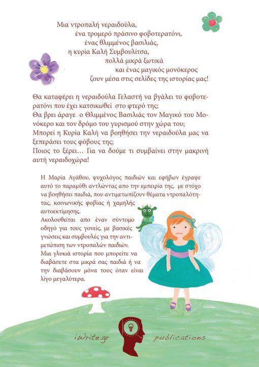 Οπισθόφυλλο, Η Νεραϊδούλα Γελαστή και το Φοβοτερατόνι, Εκδόσεις iWrite