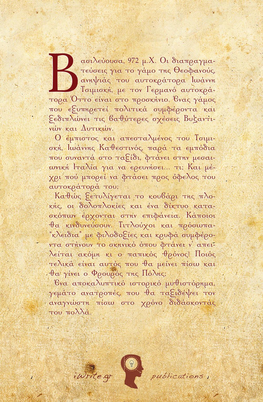 Οπισθόφυλλο, Ο Φρουρός της Πόλης, Εκδόσεις iWrite