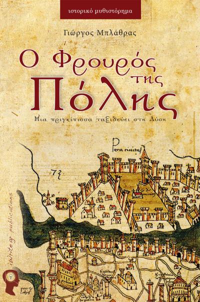 Εξώφυλλο, Ο Φρουρός της Πόλης, Εκδόσεις iWrite