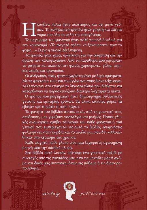 Οπισθόφυλλο, Οι Γεύσεις του Τόπου μας, Εκδόσεις iWrite