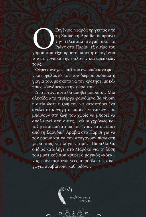 Οπισθόφυλλο, Η Απαγωγή, Εκδόσεις Πηγή