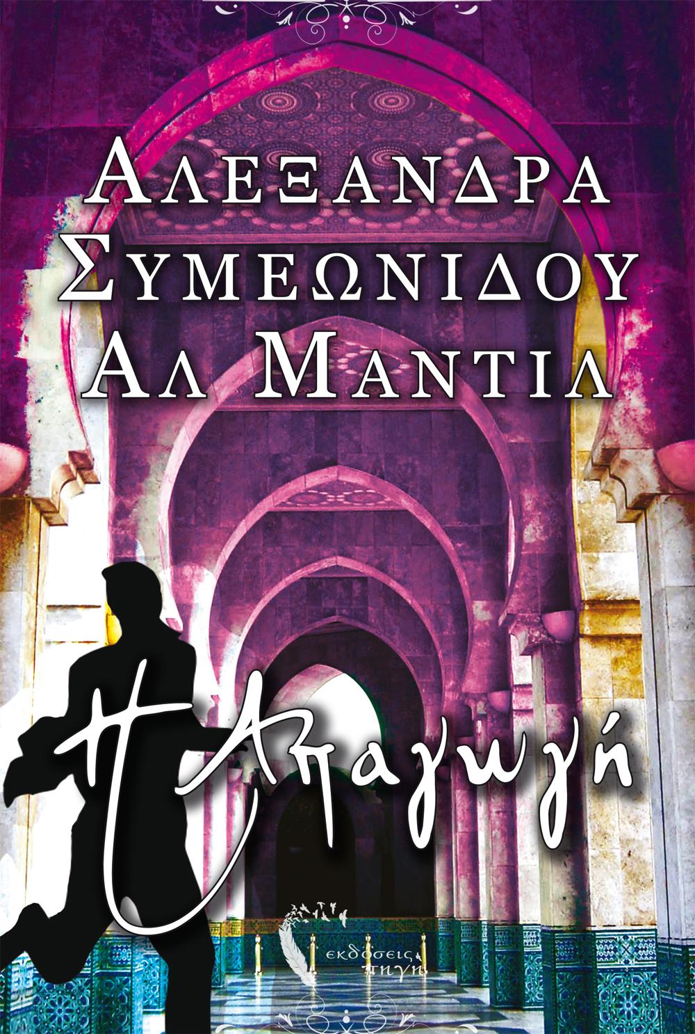 h_apagogi(cover)