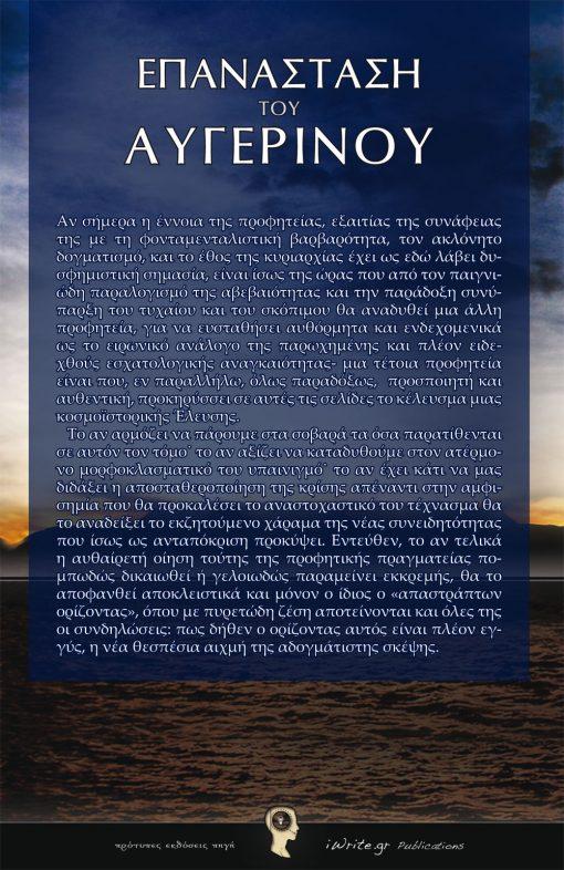 Οπισθόφυλλο, Η Επανάσταση του Αυγερινού, Εκδόσεις iWrite