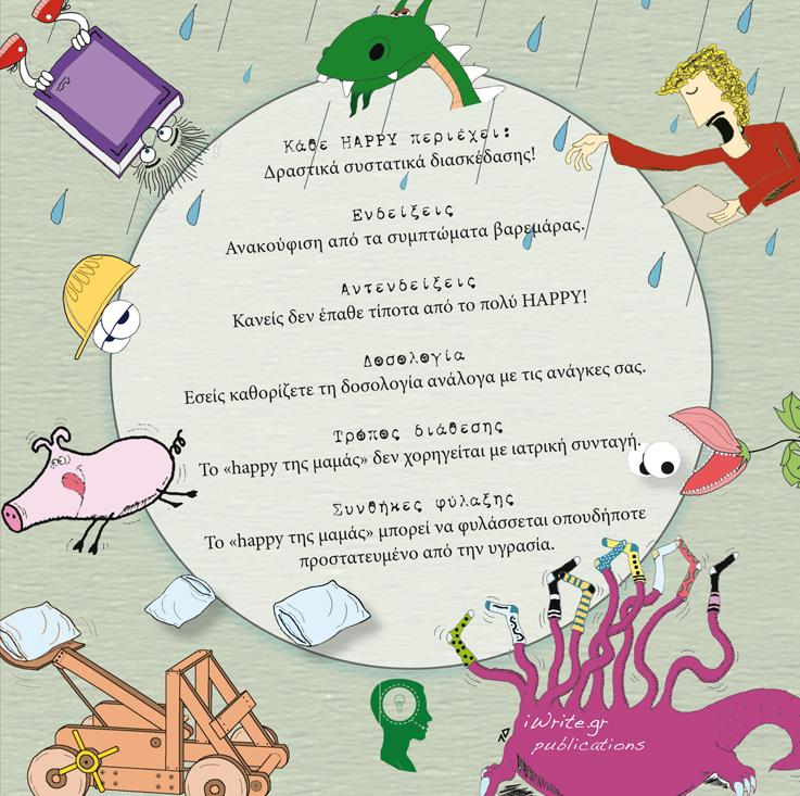 Οπισθόφυλλο, Το happy της μαμάς, Εκδόσεις iWrite