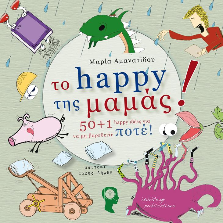 Εξώφυλλο, Το happy της μαμάς, Εκδόσεις iWrite