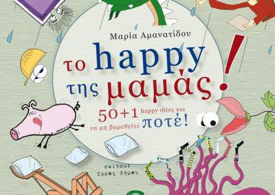 """""""Το happy της μαμάς"""", Μαρία Αμανατίδου @ Δημοτική Βιβλιοθήκη Νάουσας, Νάουσα (9 Φεβρουαρίου)"""