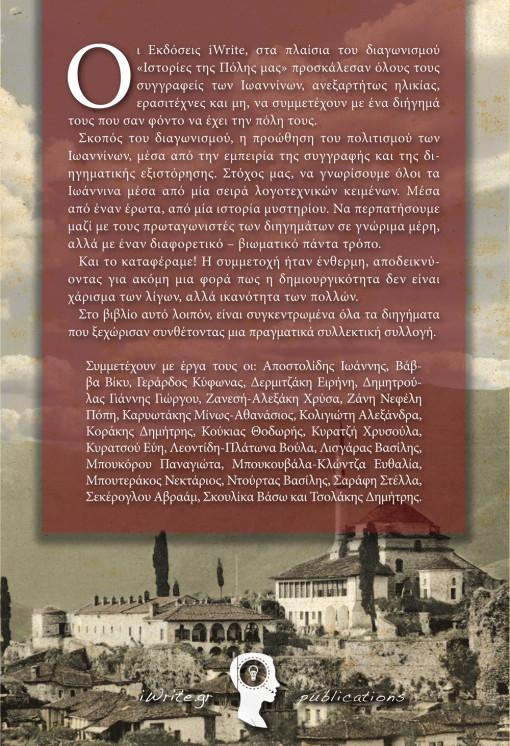 """Οπισθόφυλλο, """"Ιστορίες της Πόλης μας"""" Ιωάννινα, Εκδόσεις iWrite"""
