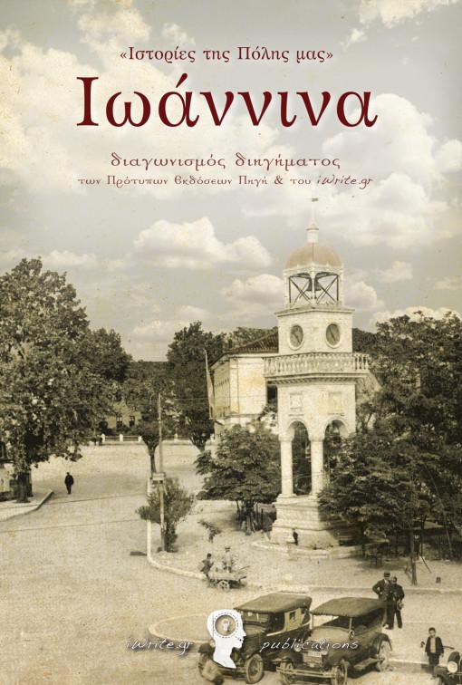 "Eξώφυλλο, ""Ιστορίες της Πόλης μας"" Ιωάννινα, Εκδόσεις iWrite"