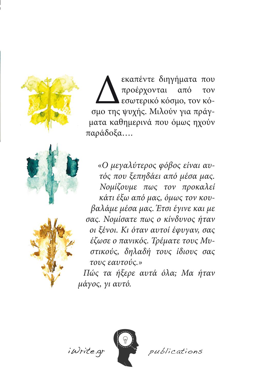 Οπισθόφυλλο, Κατεργασμένα Όνειρα, Εκδόσεις iWrite
