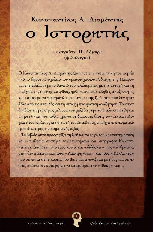 Οπισθόφυλλο, Ο Ιστορητής, Εκδόσεις iWrite