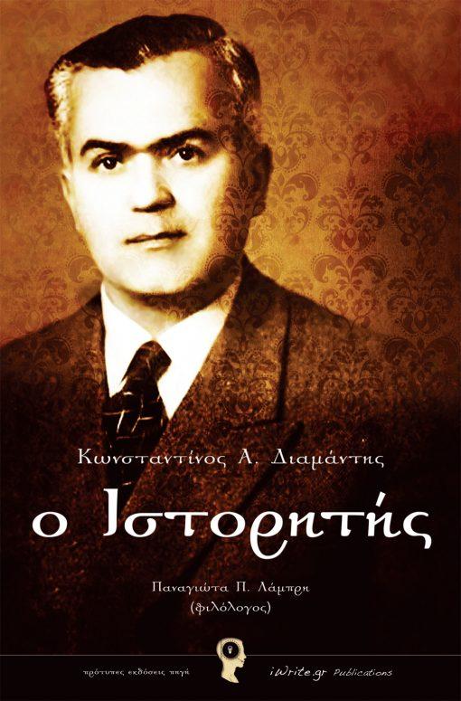Εξώφυλλο, Ο Ιστορητής, Εκδόσεις iWrite