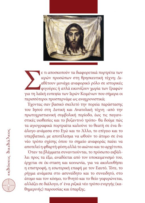 Οπισθόφυλλο, Το Πρόσωπο του Ιησού ως Αρχέτυπο του Ανθρώπου, Εκδόσεις Δαιδάλεος