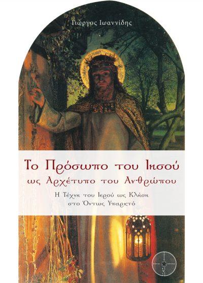 Εξώφυλλο, Το Πρόσωπο του Ιησού ως Αρχέτυπο του Ανθρώπου, Εκδόσεις Δαιδάλεος