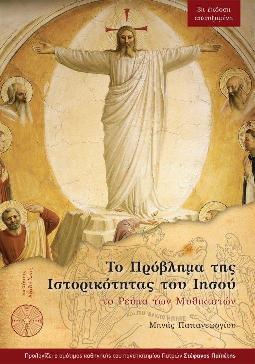 Εξώφυλλο, Το πρόβλημα της Ιστορικότητας του Ιησού, Εκδόσεις Δαιδάλεος