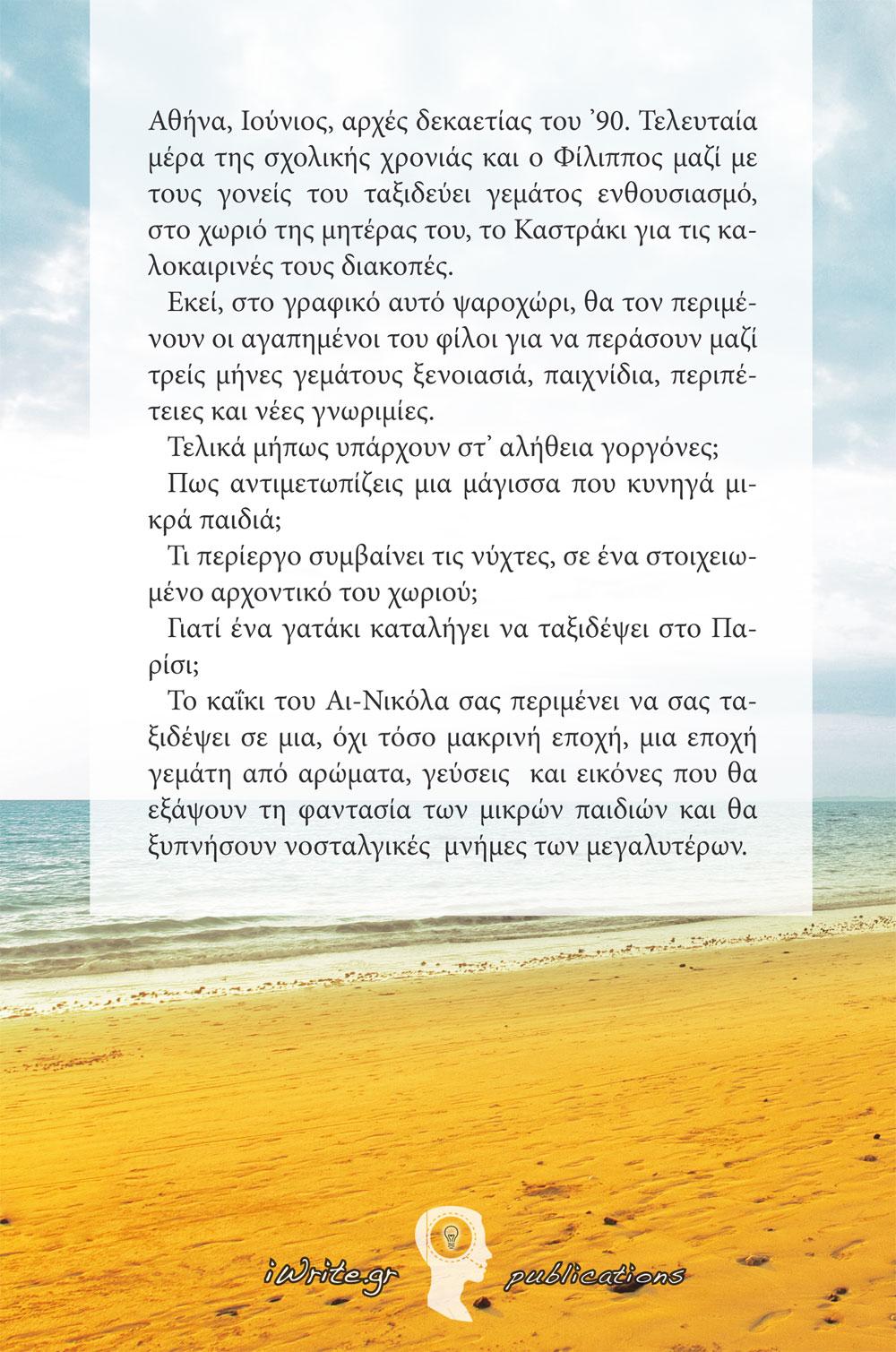 Οπισθόφυλλο, Ένα καΐκι που το 'λέγαν Αϊ-Νικόλα, Εκδόσεις iWrite