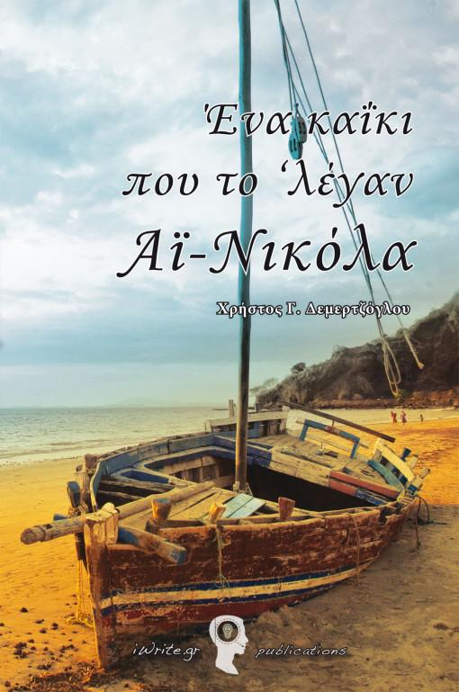 Εξώφυλλο, Ένα καΐκι που το 'λέγαν Αϊ-Νικόλα, Εκδόσεις iWrite
