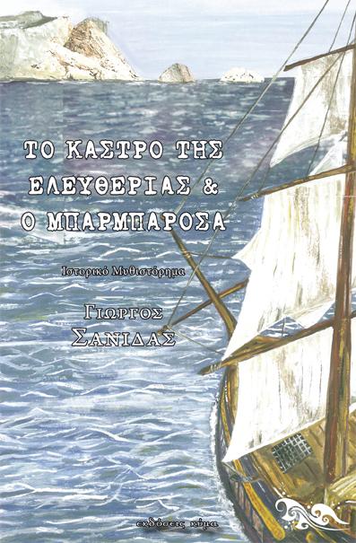 Εξώφυλλο, Το Κάστρο της Ελευθερίας & ο Μπαρμπαρόσα, Εκδόσεις Κύμα
