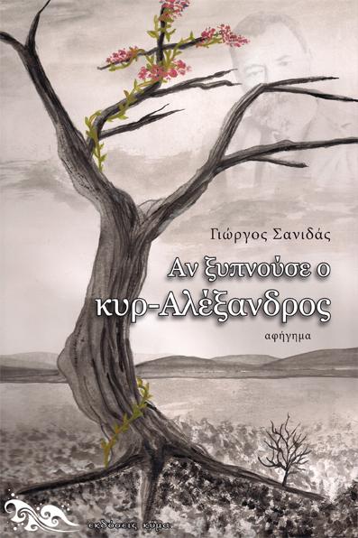 Εξώφυλλο, Αν ξυπνούσε ο κυρ-Αλέξανδρος, Εκδόσεις Κύμα