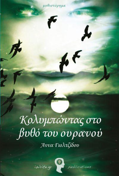 Εξώφυλλο, Κολυμπώντας στο βυθό του ουρανού, Εκδόσεις iWrite