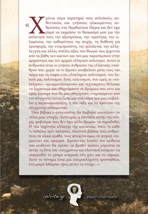 Οπισθόφυλλο, Λαογραφία και Παράδοση των Ημαθιώτικων Πιερίων, Εκδόσεις iWrite