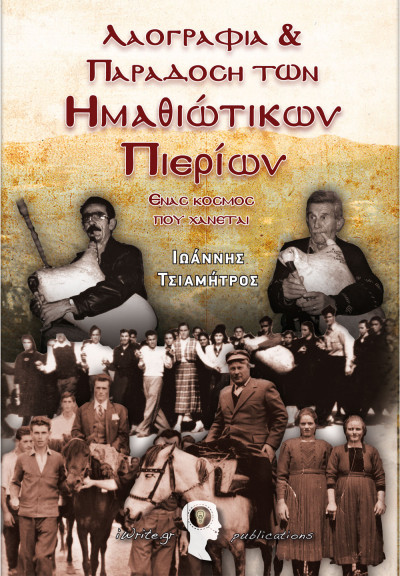 Εξώφυλλο, Λαογραφία και Παράδοση των Ημαθιώτικων Πιερίων, Εκδόσεις iWrite